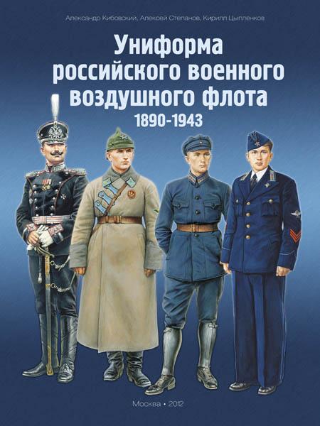 Униформа российского военного